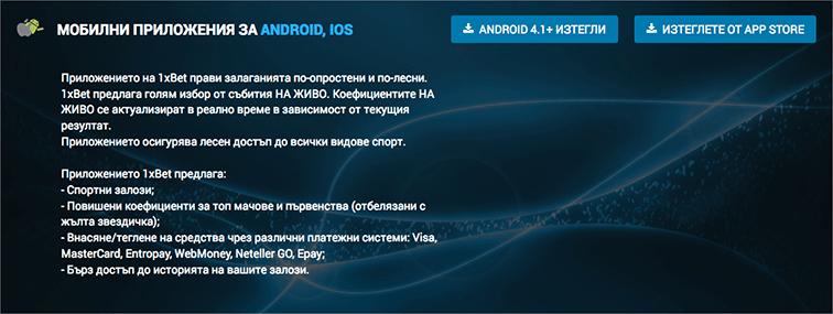 1xbet Мобилни приложения