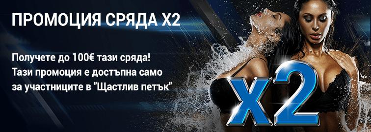 "1xbet Промоция ""Сряда х2"""
