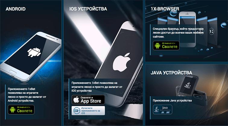 1xbet Мобилни версии