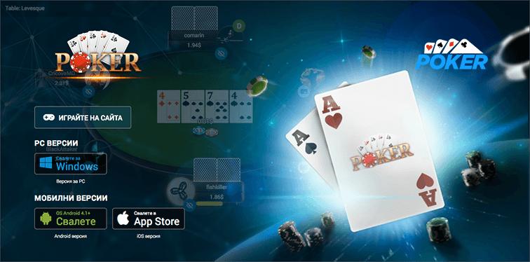 1xbet Покер
