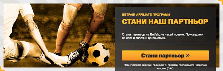 Betfair партньорска програма - Affiliates