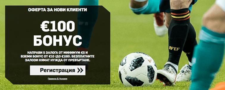 "Betfair Бонус Спорт до €100 – промоционален код ""ZBAF01"""