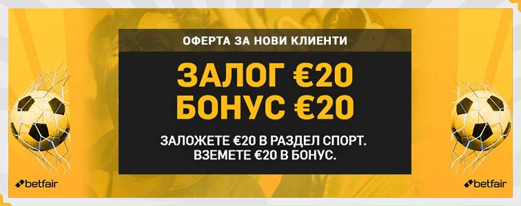 Betfair бонус - Заложи €20 и вземи €20
