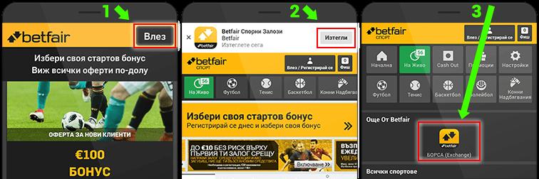 Betfair - Как да използваме мобилната версия и как да свалим приложенията