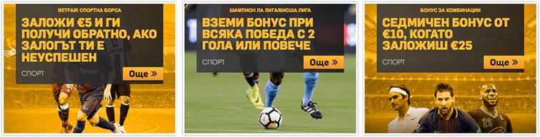 """Betfair Промоции за съществуващи клиенти в раздел """"Спорт"""""""