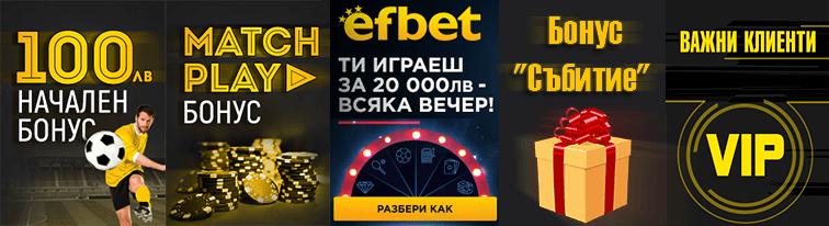 Бонуси на Efbet
