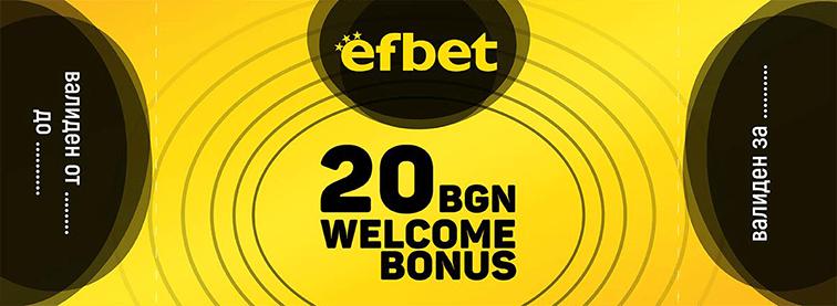Efbet казино бонус 20 лв.