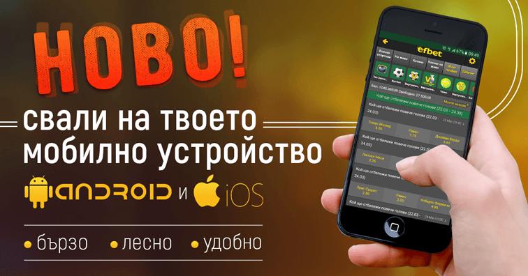 Efbet апликации за IOS и Android