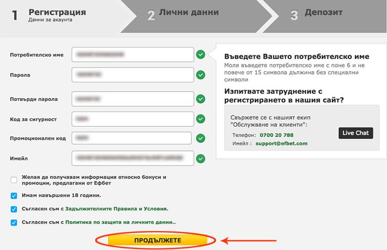 Регистрация в Efbet - Данни за акаунта