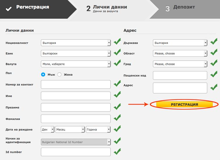 Регистрация в Efbet - Лични данни