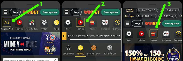 Winbet навигация на мобилно устройство