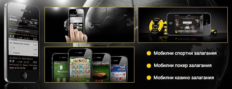 Bwin мобилни приложения