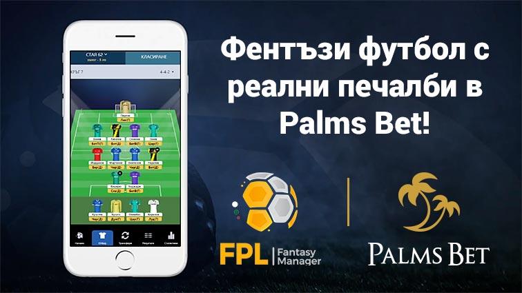 Palms Bet Лига