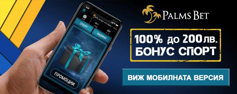 Palmsbet Мобилна версия