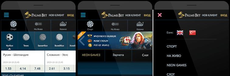 Palmsbet мобилен изглед